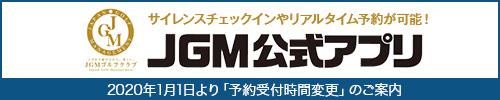 JGMアプリについてのお知らせ