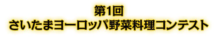 img_saitamayasai01