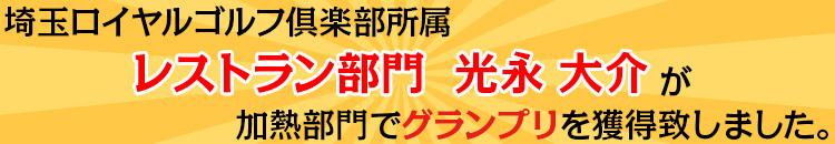 img_saitamayasai02